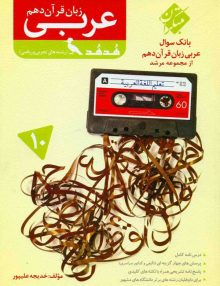 بانک سوال عربی دهم رشته ریاضی - تجربی مرشد مبتکران