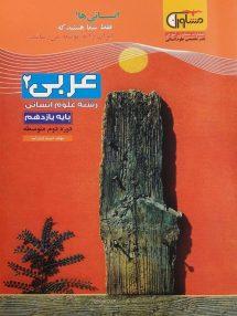 عربی یازدهم رشته انسانی مشاوران آموزش