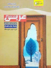 عربی یازدهم رشته ریاضی - تجربی مشاوران آموزش