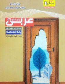 عربی یازدهم مشاوران آموزش