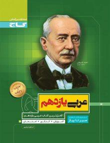 عربی یازدهم رشته ریاضی - تجربی سیر تا پیاز گاج