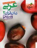 عربی یازدهم تست خیلی سبز