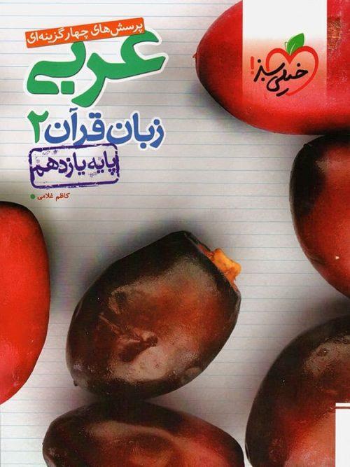 arabi 11 test kheilisabz min