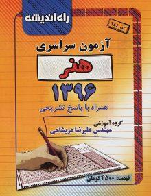 دفترچه کنکور سراسری رشته هنر 96 راه اندیشه