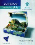 بانک سوال جغرافیای ایران دهم مرشد مبتکران