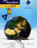 آموزش و آزمون جغرافیای ایران دهم رشادت مبتکران