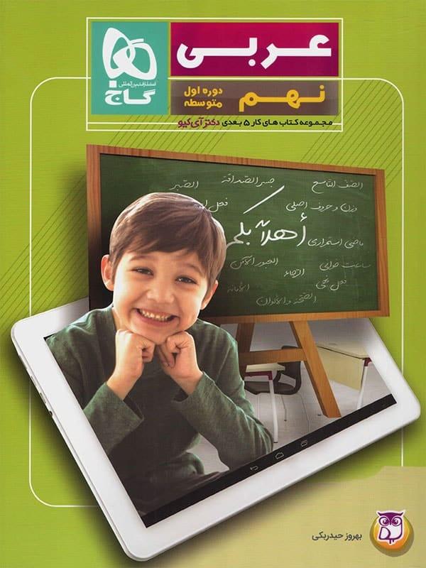 کار پنج بعدی عربی نهم دکتر آی کیو گاج
