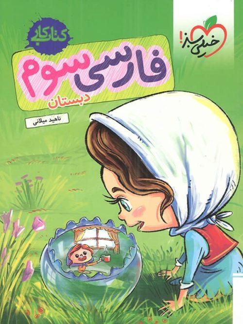 کار فارسی سوم ابتدایی خیلی سبز