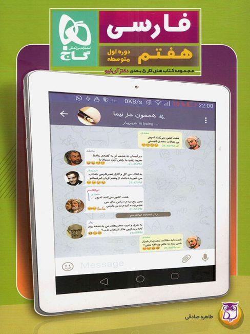کار پنج بعدی فارسی هفتم دکتر آی کیو گاج