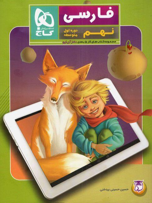 کار پنج بعدی فارسی نهم دکتر آی کیو گاج