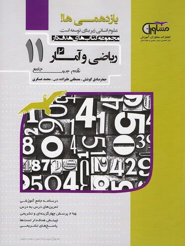 ریاضی و آمار یازدهم انسانی مشاوران آموزش