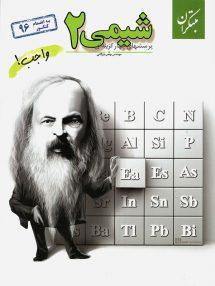 شیمی 2 تست مبتکران