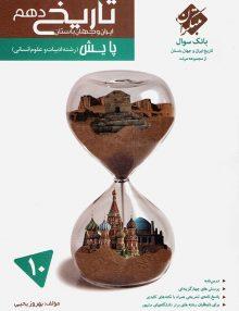 بانک سوال تاریخ ایران و جهان باستان دهم مرشد مبتکران