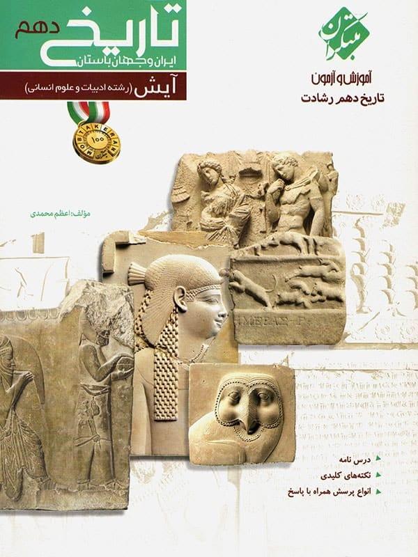 آموزش و آزمون تاریخ ایران و جهان باستان دهم رشادت مبتکران