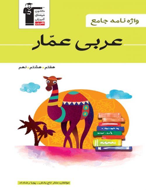 واژه نامه عربی عمار هفتم, هشتم, نهم قلم چی
