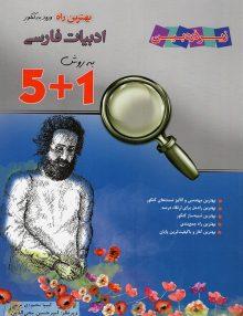 بهترین راه ورود به کنکور ادبیات فارسی با فرمول 1+5 خانه زیست شناسی