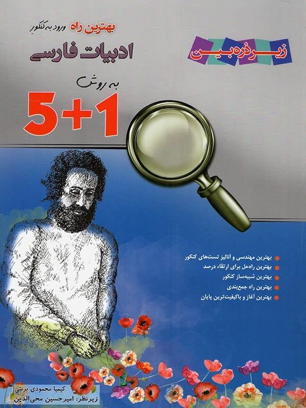 51 adab khane zist min
