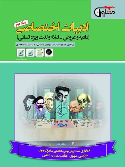 ادبیات اختصاصی انسانی جلد دوم مشاوران آموزش