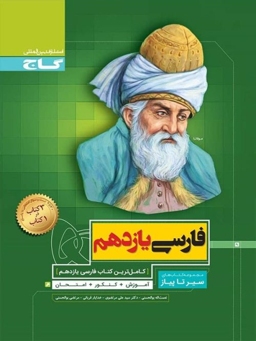 ادبیات فارسی یازدهم سیر تا پیاز گاج