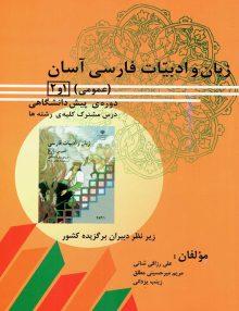 زبان و ادبیات فارسی پیش آسان تیرگان