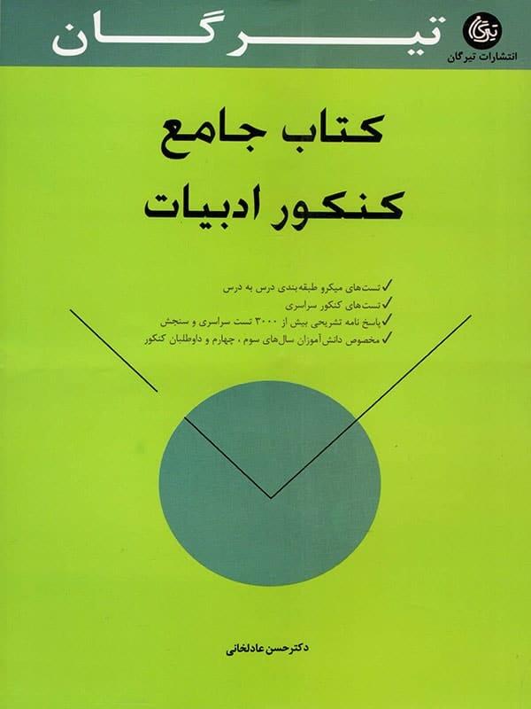 ادبیات فارسی جامع کنکور تیرگان