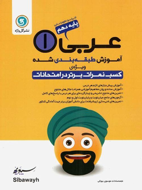آموزش عربی دهم رشته انسانی گل واژه