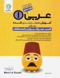 آموزش عربی دهم رشته ریاضی - تجربی گل واژه