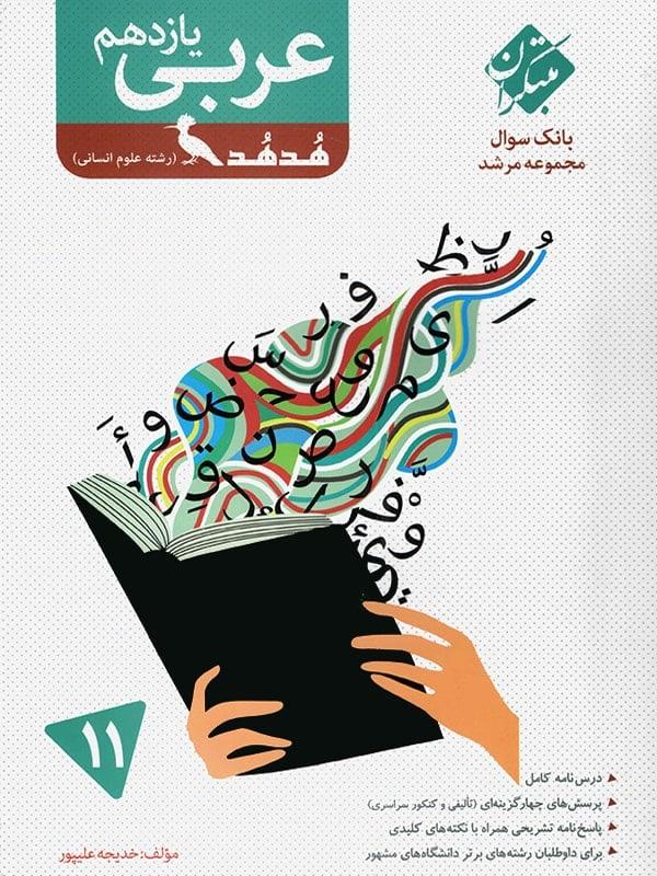 Image result for کتاب عربی مبتکران یازدهم