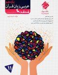 بانک سوال عربی یازدهم رشته ریاضی - تجربی مرشد مبتکران