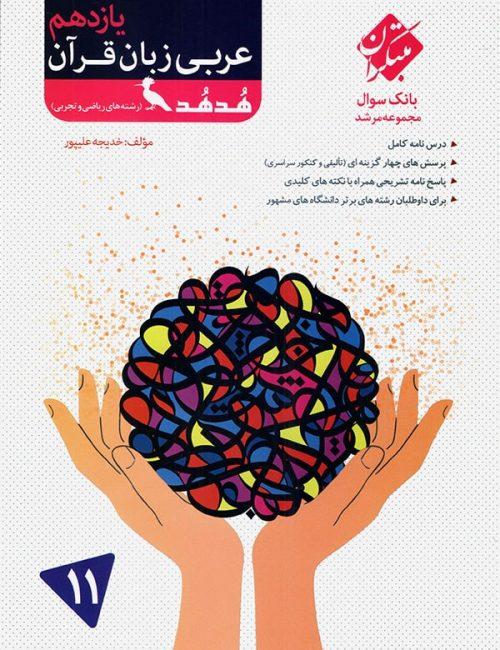 بانک سوال عربی یازدهم مرشد مبتکران
