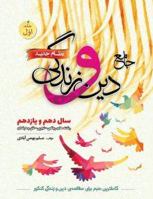 دین و زندگی پایه کنکور دهم و یازدهم بهمن آبادی