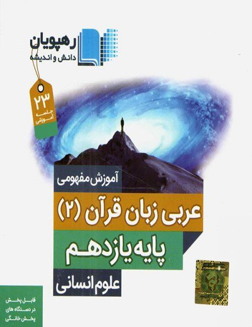 دی وی دی آموزش مفهومی عربی یازدهم رشته انسانی رهپویان دانش و اندیشه
