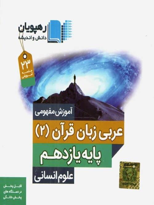 dvd amozesh mafhoomi arabi 11 ensani rahpooyan min