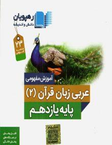 دی وی دی آموزش مفهومی عربی یازدهم رهپویان دانش و اندیشه