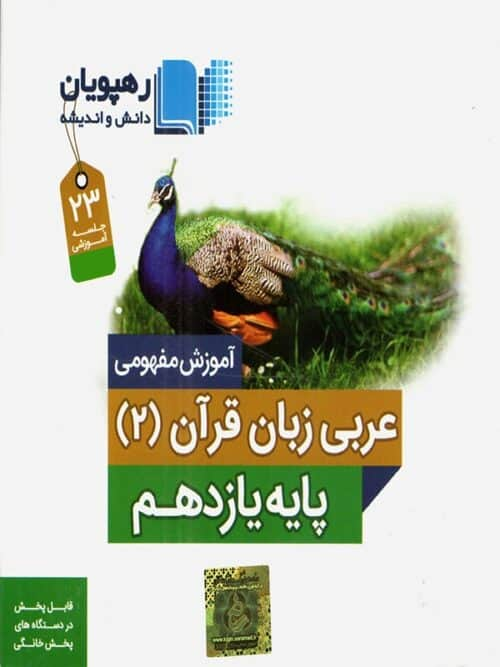 dvd amozesh mafhoomi arabi 11 riazi tajrobi rahpooyan min