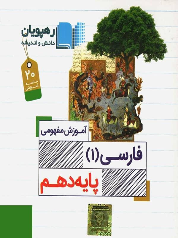 دی وی دی آموزش مفهومی ادبیات فارسی دهم رهپویان دانش و اندیشه