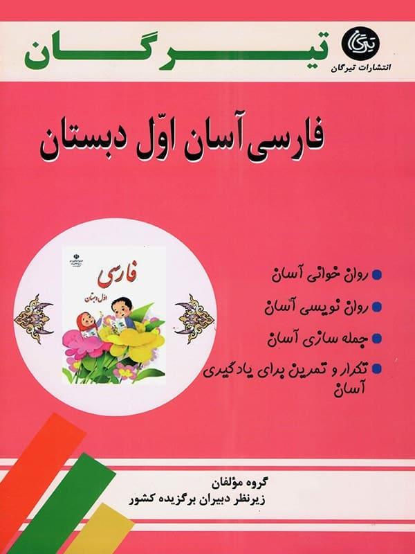 فارسی آسان اول ابتدایی تیرگان