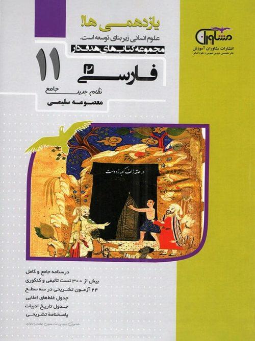 ادبیات فارسی یازدهم مشاوران آموزش