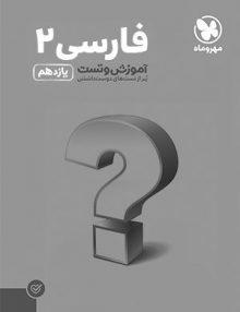 ادبیات فارسی یازدهم تست مهروماه