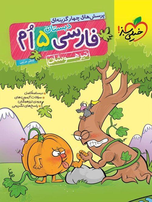 فارسی پنجم ابتدایی تست تیزهوشان خیلی سبز
