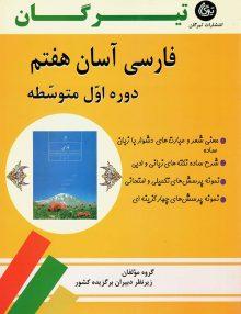فارسی هفتم آسان تیرگان