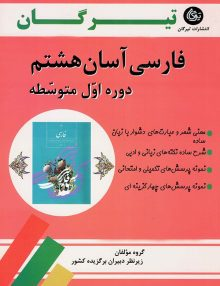 فارسی آسان هشتم تیرگان