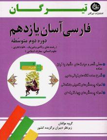 فارسی آسان یازدهم تیرگان
