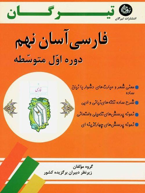 فارسی آسان نهم تیرگان