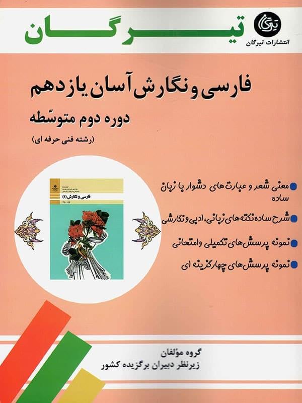 فارسی و نگارش آسان یازدهم تیرگان