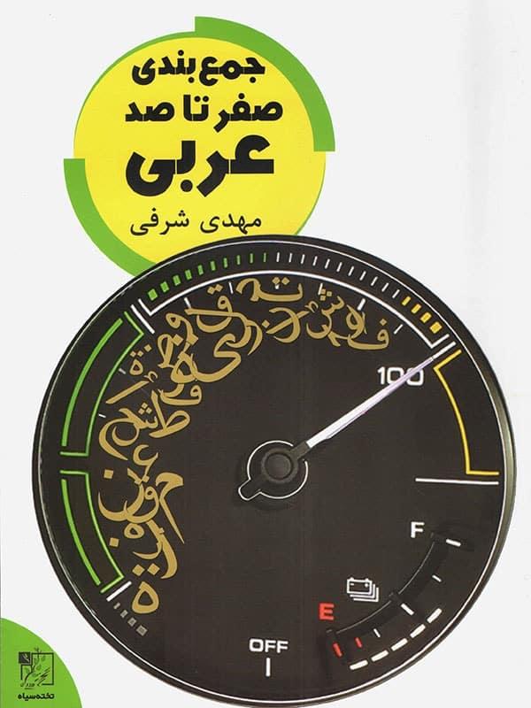 جمع بندی صفر تا صد عربی تخته سیاه