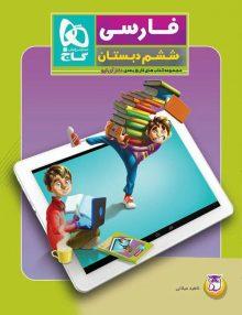 کار پنج بعدی فارسی ششم دکتر آی کیو گاج