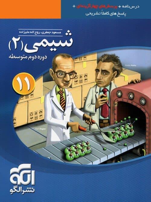 شیمی یازدهم تست الگو