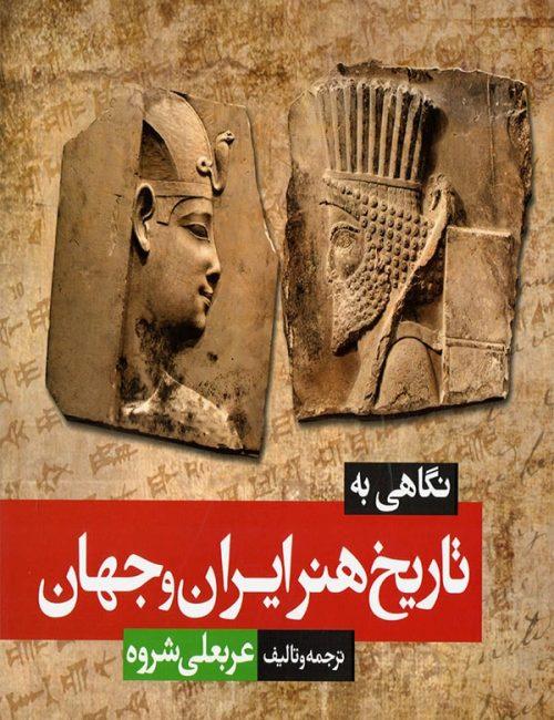 نگاهی به تاریخ هنر ایران و جهان شباهنگ