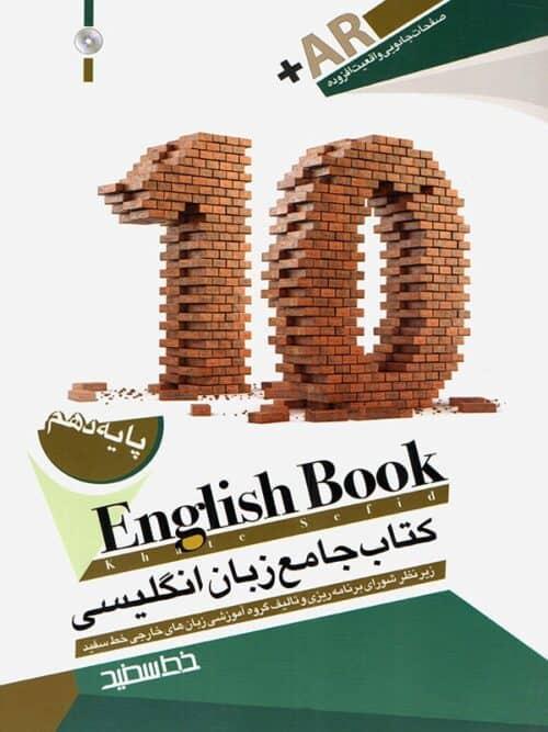 زبان انگلیسی یازدهم خط سفید